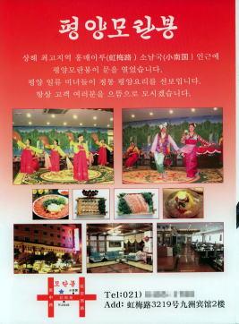 上海モランボン広告特集 上海モランボン広告特集 上海コリアタウンに存在する上海モランボンは、上海